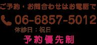ご予約・お問合わせはお電話で 06-6857-5012