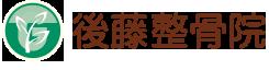 大阪豊中の整体なら駅前にある後藤整骨院/肩こり・腰痛・交通事故治療